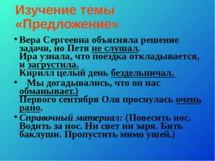Изучение темы «Предложение» Вера Сергеевна объясняла решение задачи, но Петя