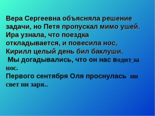 Вера Сергеевна объясняла решение задачи, но Петя пропускал мимо ушей. Ира узн