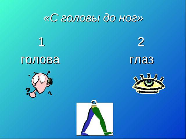 «С головы до ног» 1 2 голова глаз 3 ноги