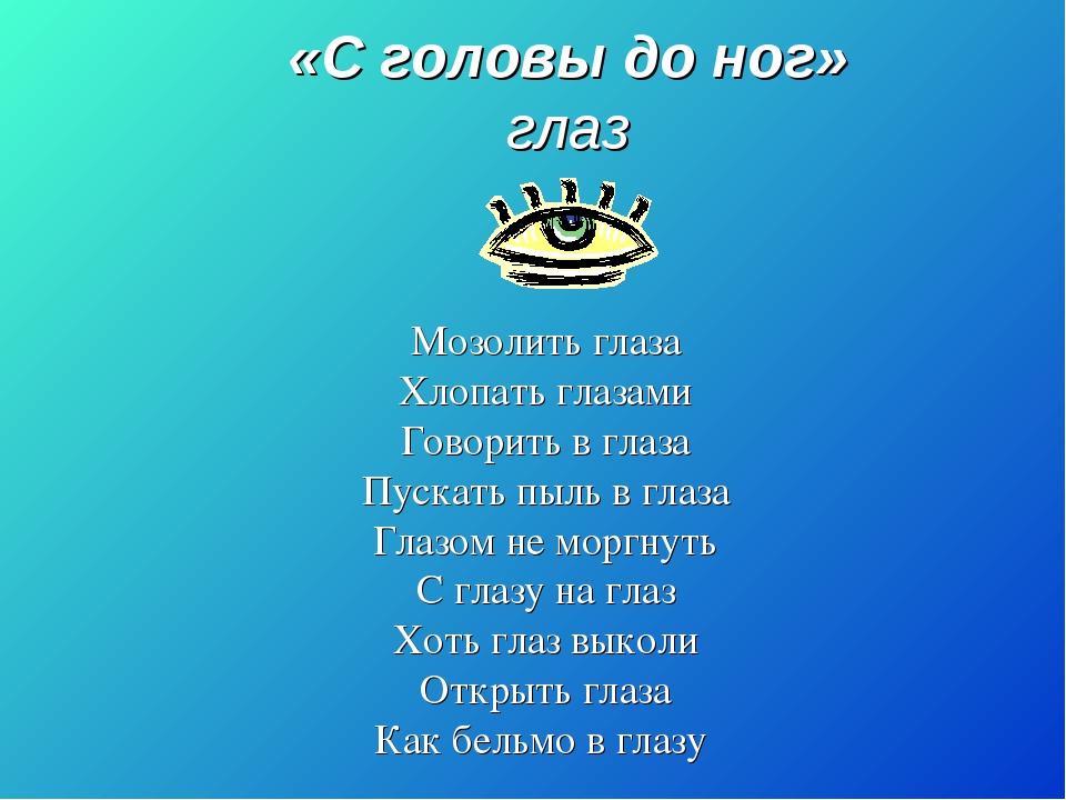 «С головы до ног» глаз Мозолить глаза Хлопать глазами Говорить в глаза Пуска...