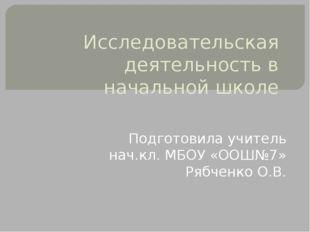 Исследовательская деятельность в начальной школе Подготовила учитель нач.кл.
