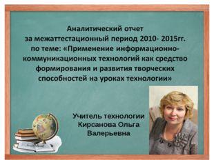 Учитель технологии Кирсанова Ольга Валерьевна