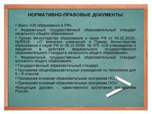 НОРМАТИВНО-ПРАВОВЫЕ ДОКУМЕНТЫ: Закон «Об образовании в РФ». Федеральный госу