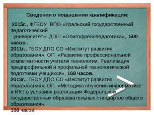 Сведения о повышении квалификации:  2015г., ФГБОУ ВПО «Уральский государстве