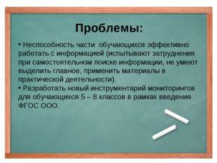 Проблемы: Неспособность части обучающихся эффективно работать с информацией