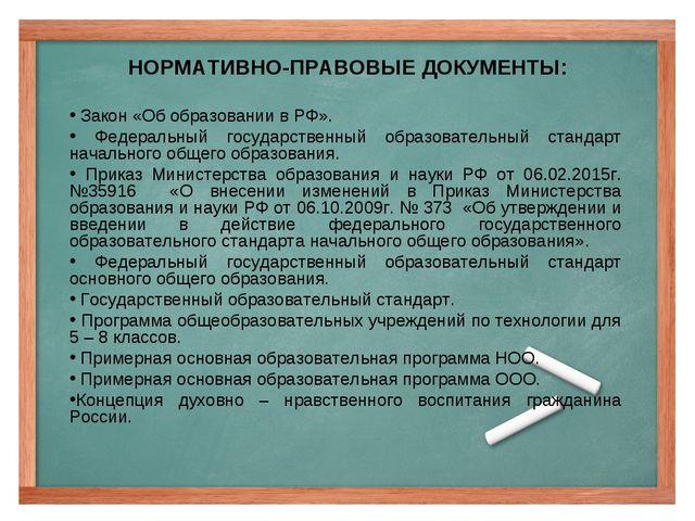 НОРМАТИВНО-ПРАВОВЫЕ ДОКУМЕНТЫ: Закон «Об образовании в РФ». Федеральный госу...