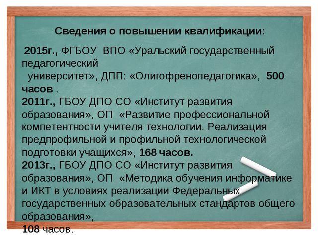 Сведения о повышении квалификации:  2015г., ФГБОУ ВПО «Уральский государстве...