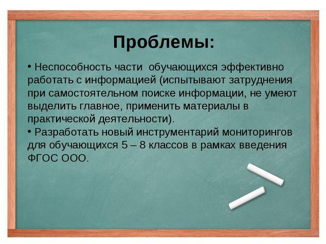 Проблемы: Неспособность части обучающихся эффективно работать с информацией...