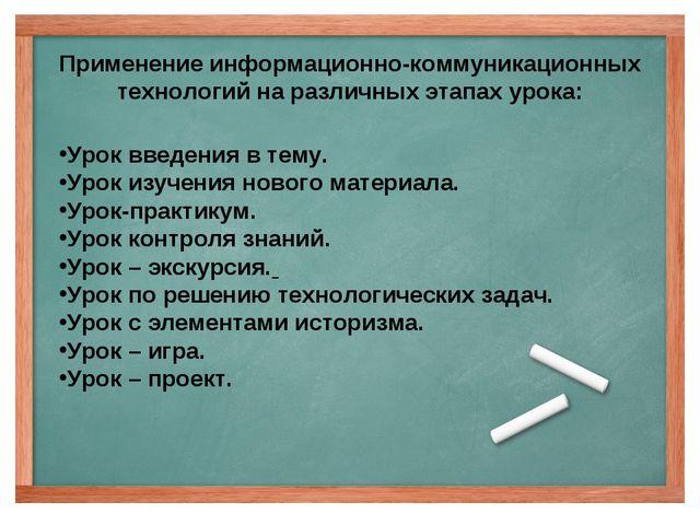 Применение информационно-коммуникационных технологий на различных этапах урок...