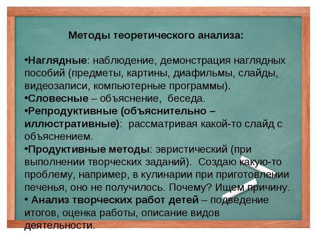 Методы теоретического анализа: Наглядные:наблюдение,демонстрациянаглядных...