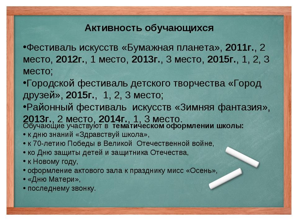 Активность обучающихся Фестиваль искусств «Бумажная планета», 2011г., 2 место...