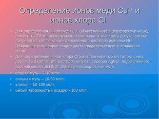 Определение ионов меди Cu2+ и ионов хлора Cl- Для определения ионов меди Cu2+