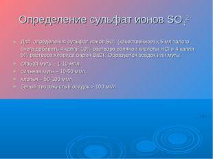 Определение сульфат ионов SO42- Для определения сульфат ионов SO42- (качестве