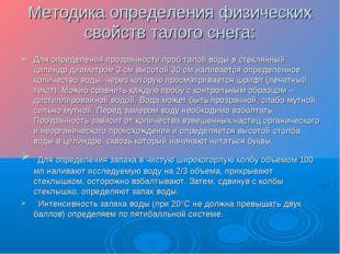 Методика определения физических свойств талого снега: Для определения прозрач