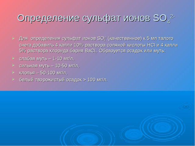 Определение сульфат ионов SO42- Для определения сульфат ионов SO42- (качестве...