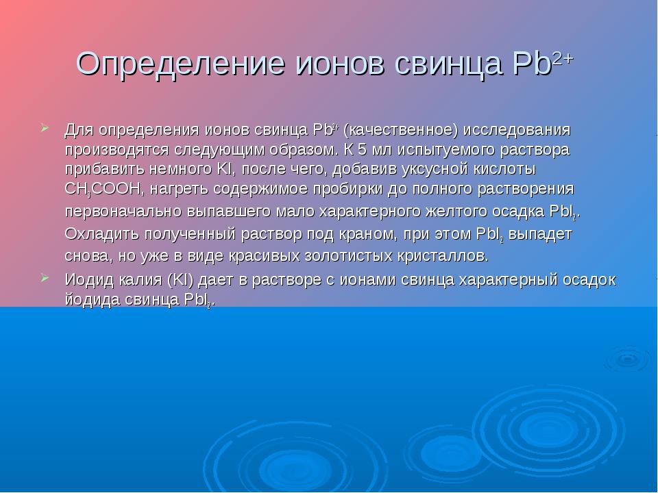 Определение ионов свинца Pb2+ Для определения ионов свинца Pb2+ (качественное...