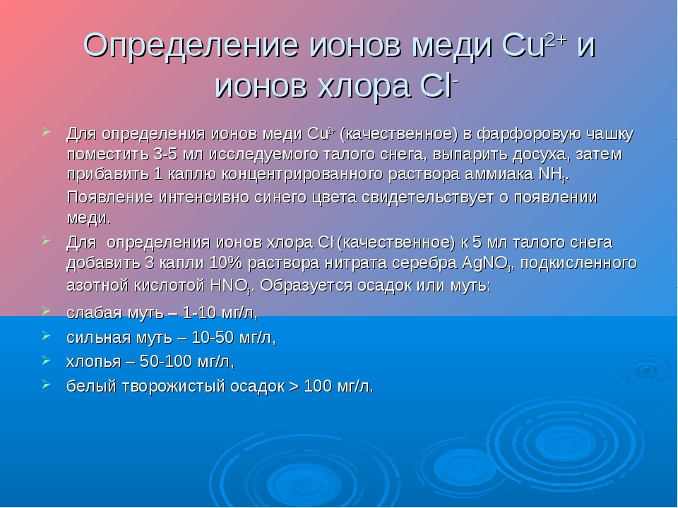 Определение ионов меди Cu2+ и ионов хлора Cl- Для определения ионов меди Cu2+...