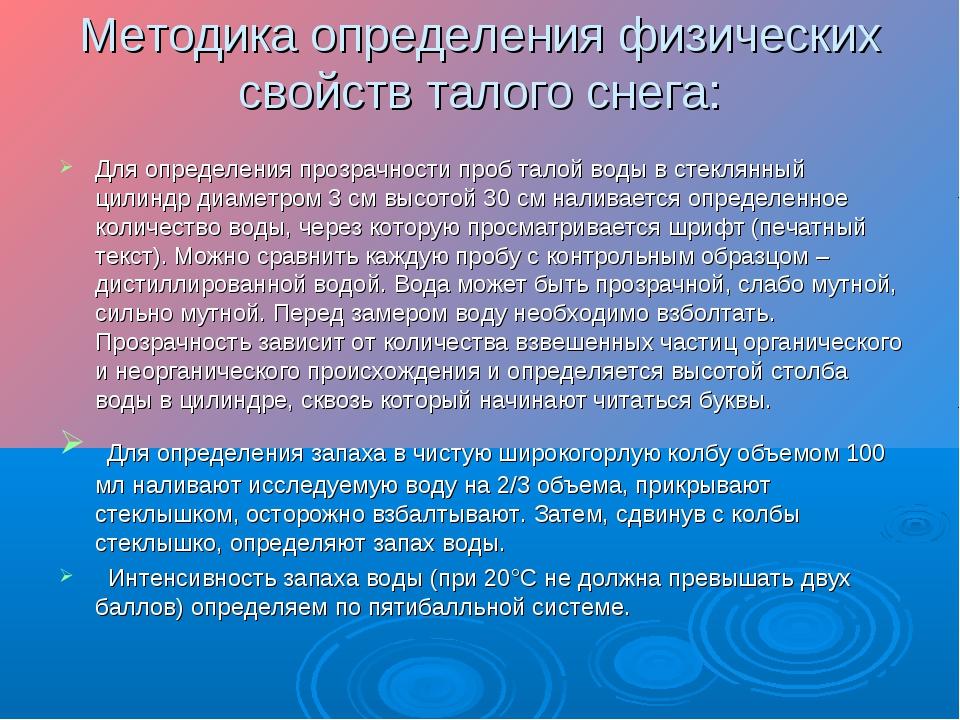 Методика определения физических свойств талого снега: Для определения прозрач...