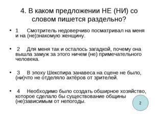 4. В каком предложении НЕ (НИ) со словом пишется раздельно? 1  Смотритель не