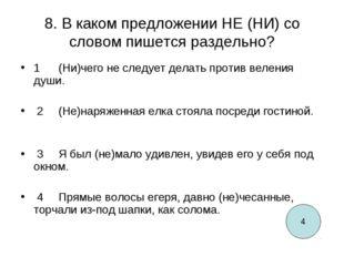 8. В каком предложении НЕ (НИ) со словом пишется раздельно? 1  (Ни)чего не с