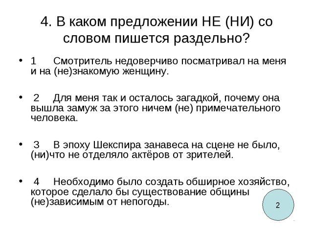 4. В каком предложении НЕ (НИ) со словом пишется раздельно? 1  Смотритель не...