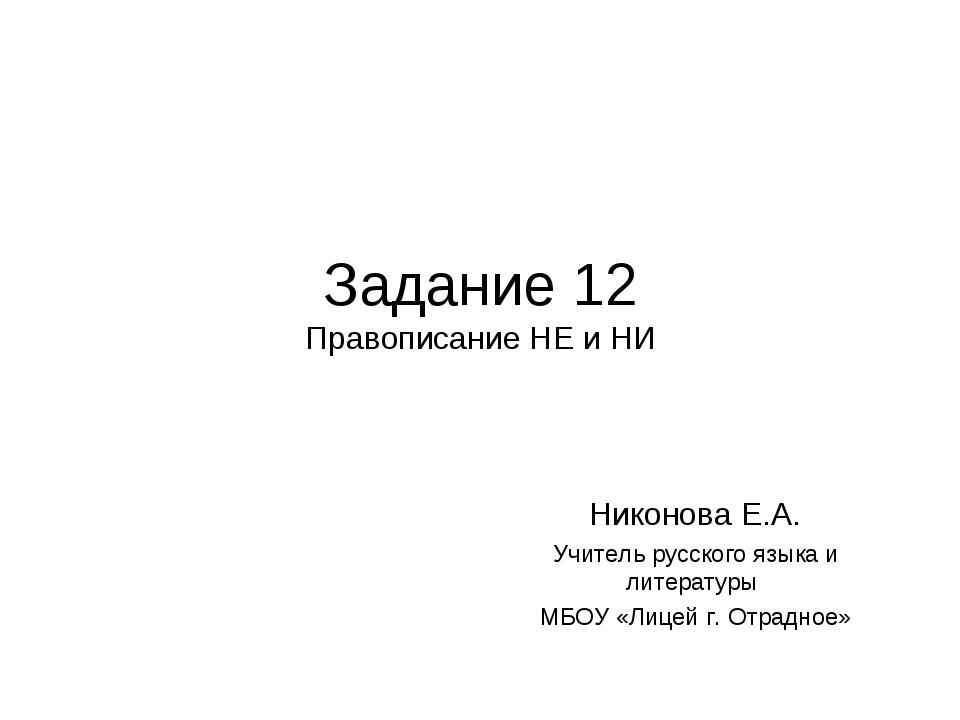 Задание 12 Правописание НЕ и НИ Никонова Е.А. Учитель русского языка и литера...
