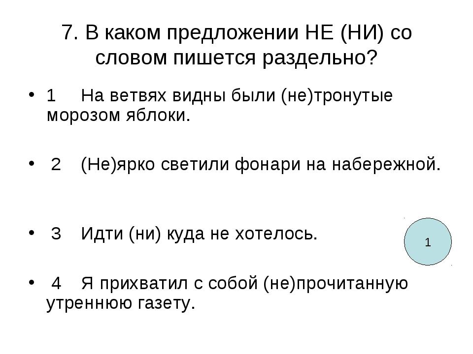 7. В каком предложении НЕ (НИ) со словом пишется раздельно? 1  На ветвях вид...