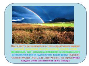Цвета радуги располагаются в строго определенном порядке: красный, оранжевый