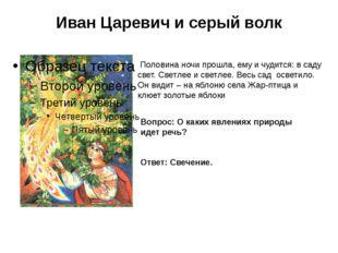 Иван Царевич и серый волк Половина ночи прошла, ему и чудится: в саду свет. С