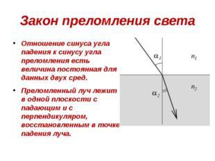 Закон преломления света Отношение синуса угла падения к синусу угла преломлен