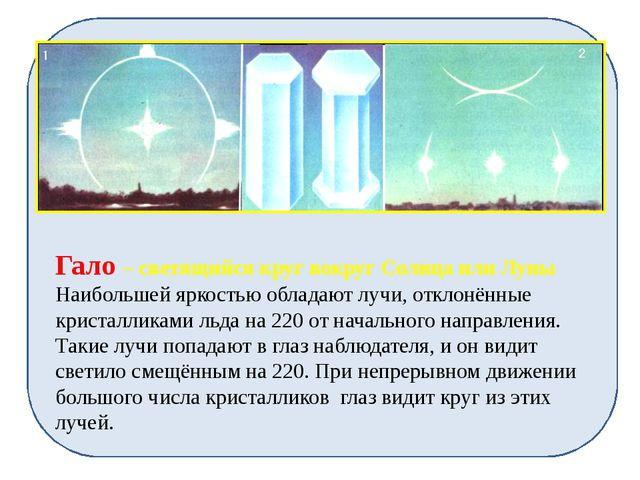 Гало возникает в результате преломления света в шестигранных ледяных кристал...