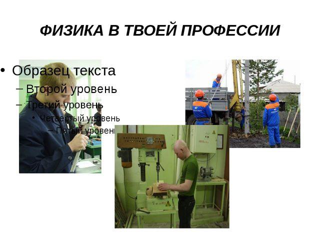 ФИЗИКА В ТВОЕЙ ПРОФЕССИИ