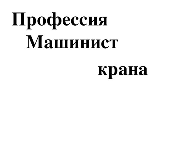 Профессия Машинист крана