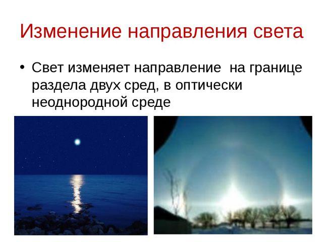 Изменение направления света Свет изменяет направление на границе раздела двух...