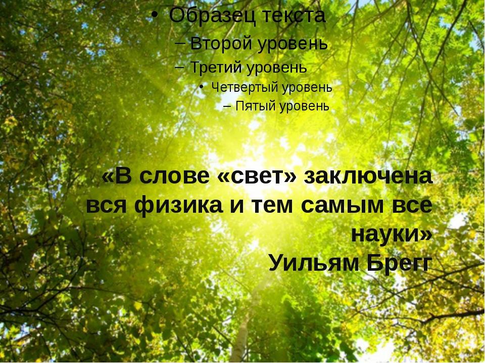 «В слове «свет» заключена вся физика и тем самым все науки» Уильям Брегг