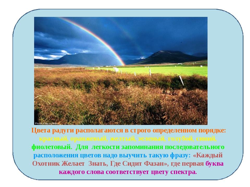 Цвета радуги располагаются в строго определенном порядке: красный, оранжевый...