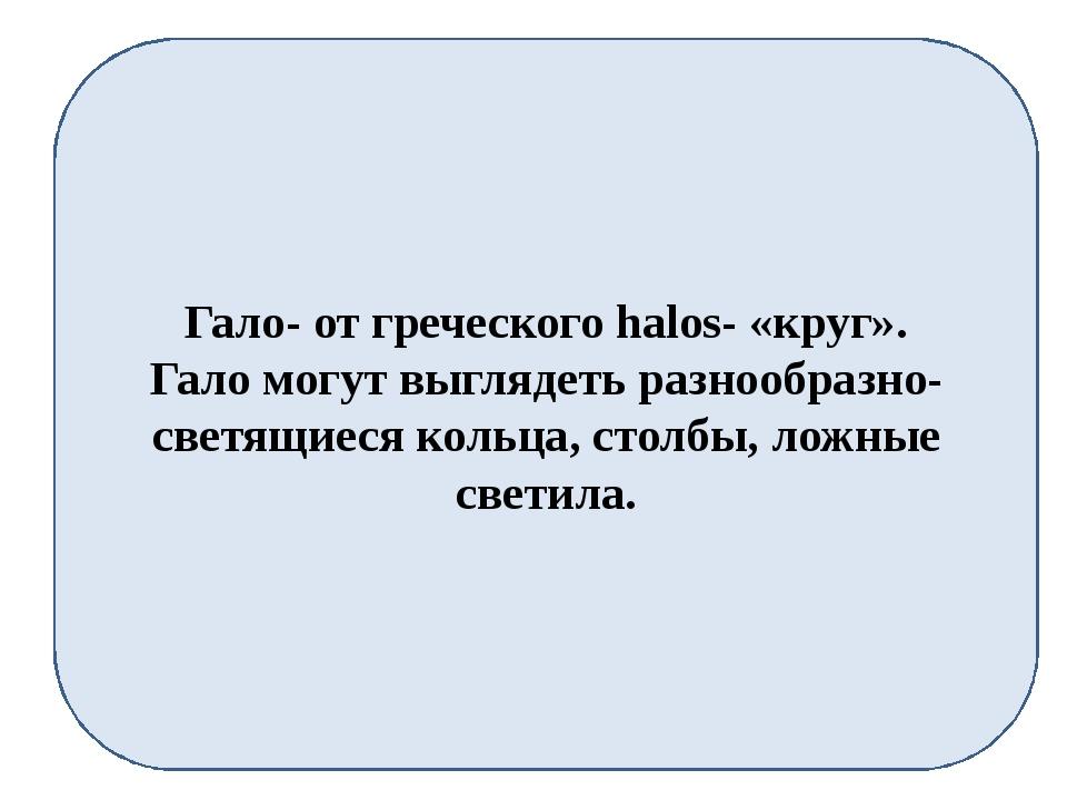 Гало- от греческого halos- «круг». Гало могут выглядеть разнообразно- светящ...