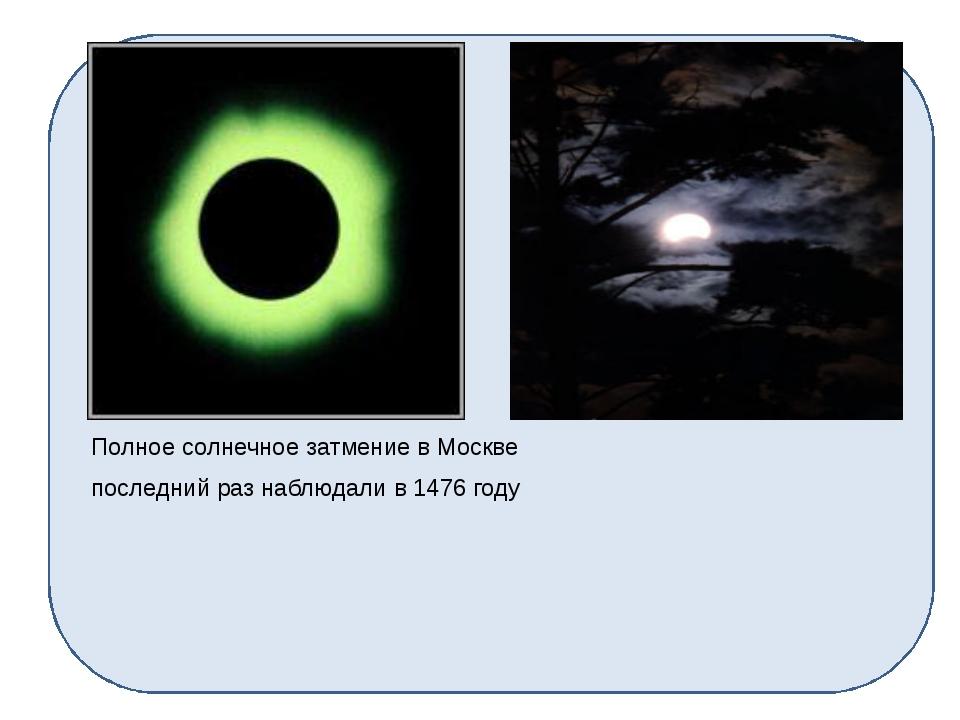 Полное солнечное затмение в Москве последний раз наблюдали в 1476 году