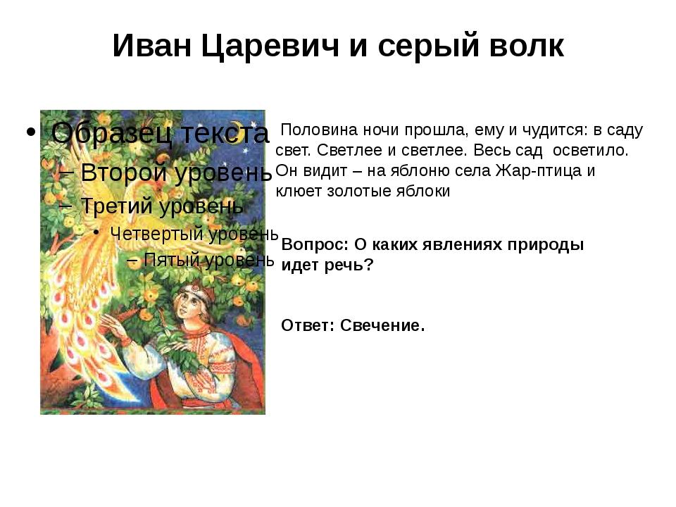 Иван Царевич и серый волк Половина ночи прошла, ему и чудится: в саду свет. С...