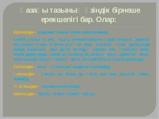 Қазақы тазының өзіндік бірнеше ерекшелігі бар. Олар: Біріншіден - алдымен таз