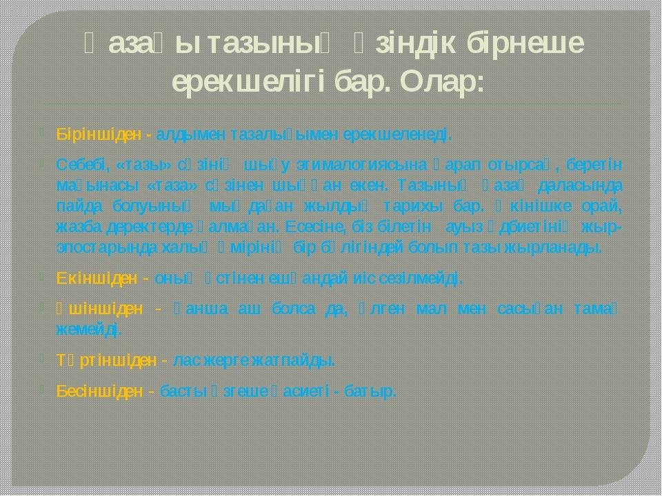 Қазақы тазының өзіндік бірнеше ерекшелігі бар. Олар: Біріншіден - алдымен таз...