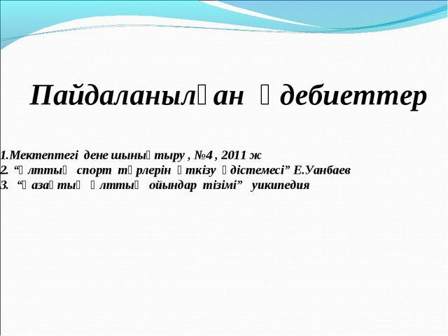 """Пайдаланылған әдебиеттер 1.Мектептегі дене шынықтыру , №4 , 2011 ж 2. """"Ұлтты..."""