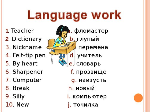 1. Teacher a. фломастер 2. Dictionary b. глупый 3. Nickname с. перемена 4. Fe...