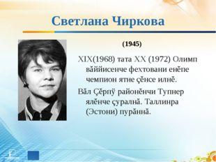 Светлана Чиркова XIX(1968) тата XX (1972) Олимп вăййисенче фехтовани енĕпе че