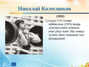 Николай Колесников (1952) Çуллахи XXI Олимп вăййисенче (1976) йывăр атлетика