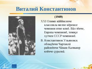 Виталий Константинов (1949) XXI Олимп вăййисенче классикла мелпе кĕрешсе чемп