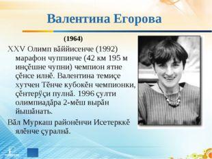 Валентина Егорова (1964) XXV Олимп вăййисенче (1992) марафон чуппинче (42 км