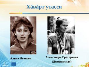 Хăвăрт утасси Алина Иванова Александра Григорьева (Деверинская)