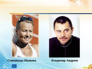 Олимпиада Иванова Владимир Андреев