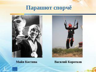 Парашют спорчĕ Майя Костина Василий Коротков